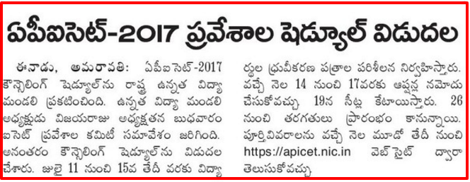 AP ICET Counselling 2020 | ICET Web Counselling Schedule, Process, Fee Structure