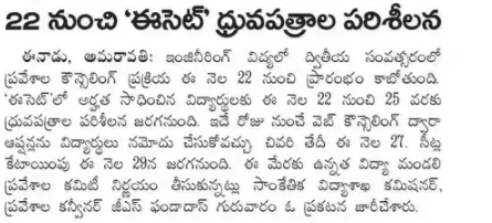 AP ECET Counselling 2017 | APECET Web Counselling Dates, Process, Help Line Centers