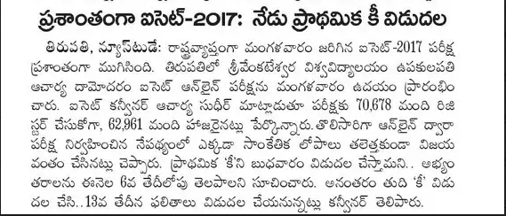 AP ICET Results 2017   APICET 2017 Result and Andhra Pradesh ICET Rank Card