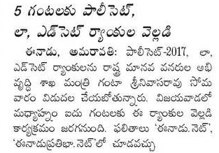 AP EDCET Results 2017   AP B.Ed Entrance Exam Results 2017 @ www.sche.ap.gov.in/EDCET