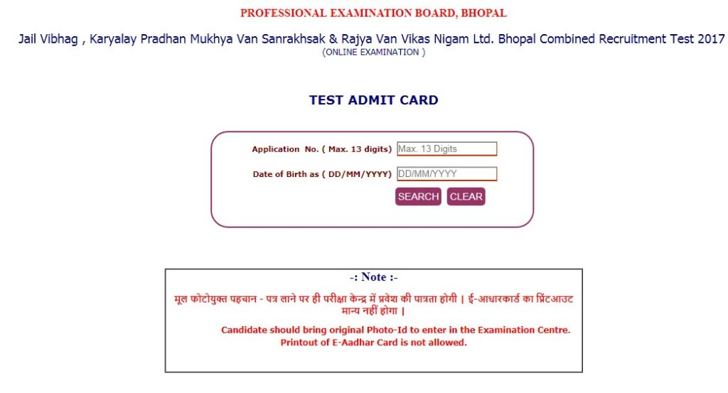 MP Vyapam Jail Prahari Admit Card 2017 Download | MP Forest Guard Hall Ticket @ vyapam.nic.in