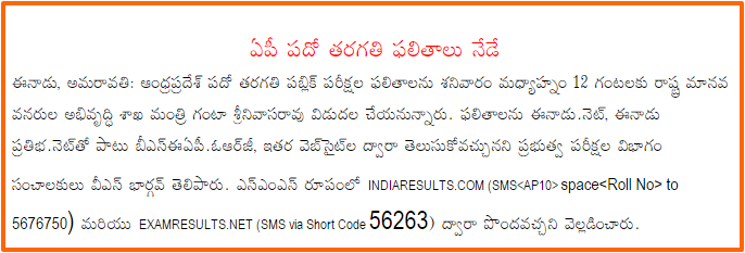 Andhra Pradesh 10th Class Results 2017   AP SSC Results 2017 Marks & Grades @ www.bse.ap.gov.in