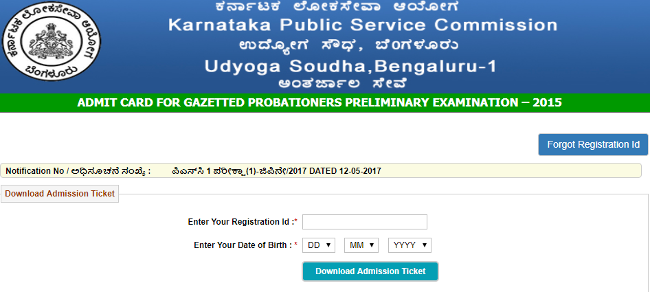 KPSC KAS Hall Ticket 2017 | KPSC Gazetted Probationers Exam Admit Card @ kpsc.kar.nic.in
