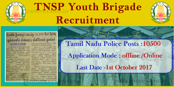 Tamil Nadu Special Police Youth Brigade Recruitment 2017   10500 TNSP Youth Brigade Jobs