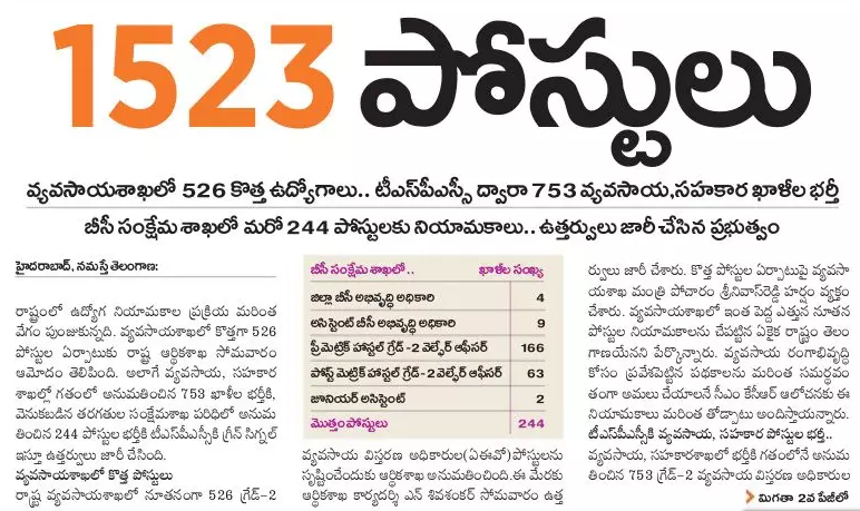 AEO Notification 2021 in Telangana | 851 Agriculture Extension Officer Posts Apply Online @ tspsc.gov.in