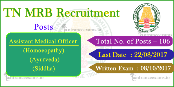 TN MRB Assistant Medical Officer Recruitment 2017   208 AMO, Radiographer, ECG Technician Jobs