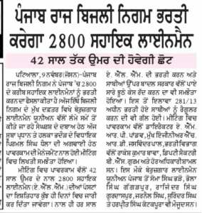 Punjab State Power Corporation Recruitment 2017   Apply for 2800 PSPCL ALM Posts