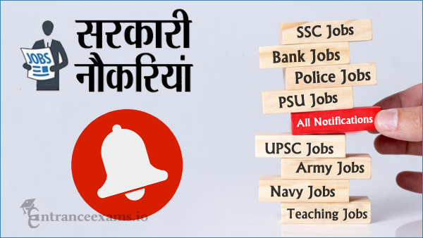 Sarkari Naukri 2020 21 | Latest Central & State Government Jobs 2020 | सरकारी नौकरी 2020 21