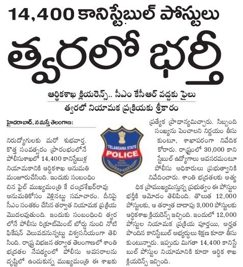 Telangana Police Recruitment 2018   Apply Online 14400 TS Police Constable Posts @ www.tslprb.in
