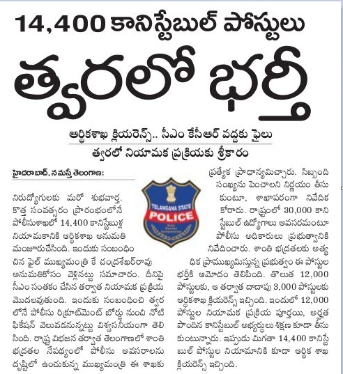 Latest Telangana Police Constable Syllabus & Exam Pattern 2018 @ www.tslprb.in
